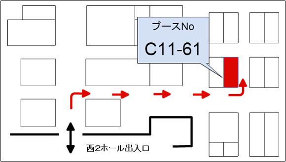弊社ブース位置:C11-61 西2ホール