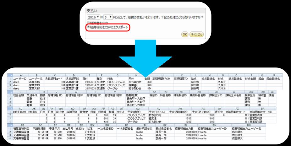 payment_export_csv