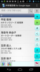 ss_contact_list