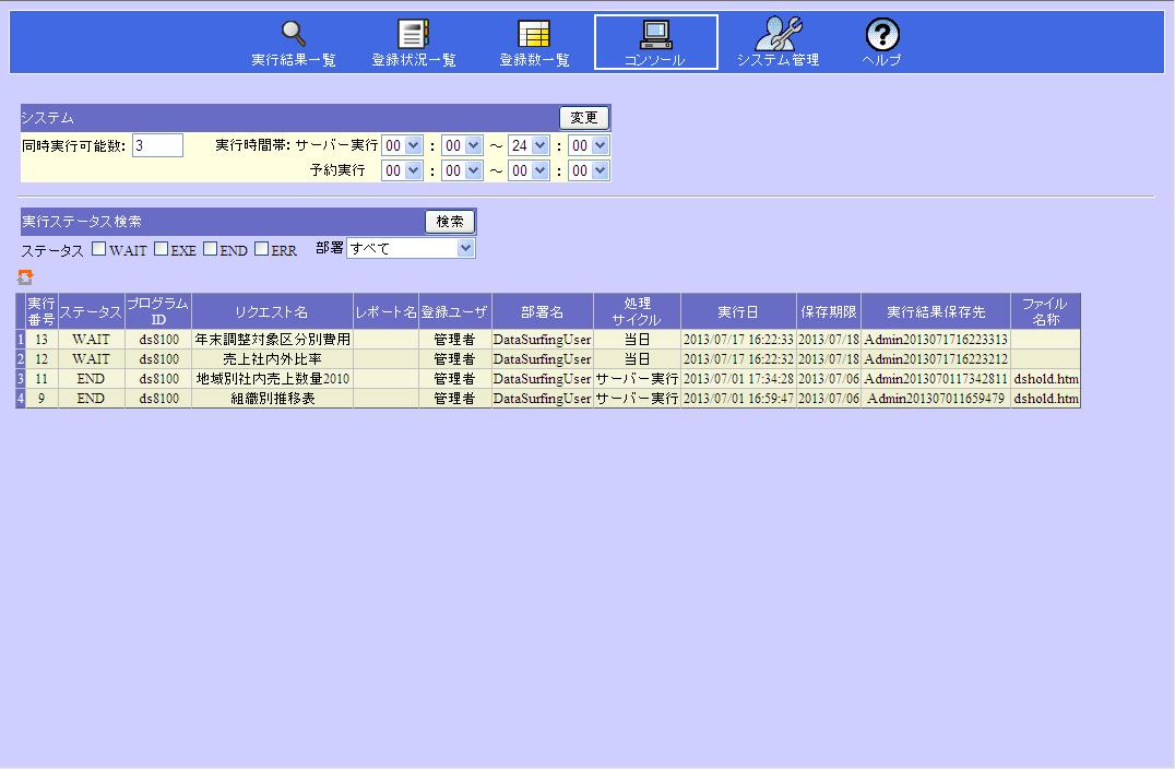 yoyaku_console_gamen