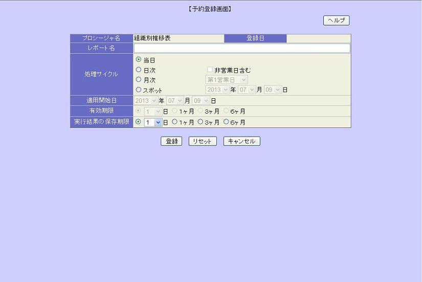 yoyaku_touroku_gamen2